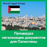 Процедура легализации документов для Палестины