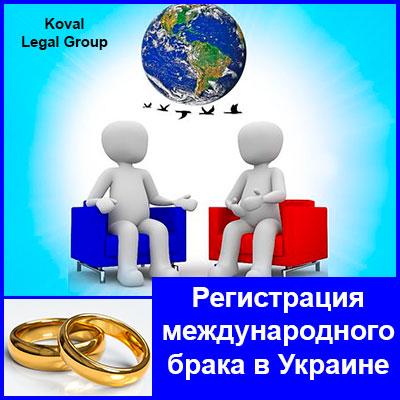 Регистрация международного брака в Украине