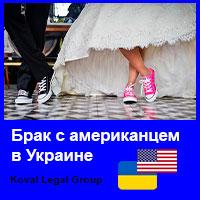 Брак с американцем в Украине