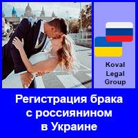 Регистрация брака с россиянином в Украине