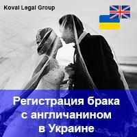 Регистрация брака с англичанином в Украине