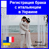 Регистрация брака с итальянцем в Украине