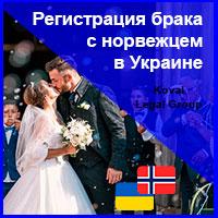Регистрация брака с норвежцем в Украине