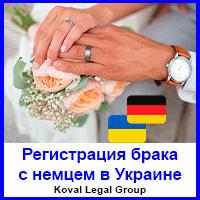 Брак с немцем в Украине