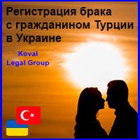 Как зарегистрировать брак с турком в Украине