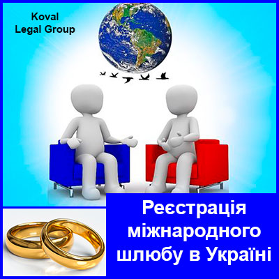 Реєстрація міжнародного шлюбу в Україні