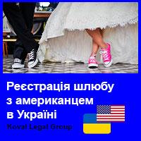 Шлюб з американцем в Україні
