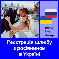 Реєстрація шлюбу з росіянином в Україні