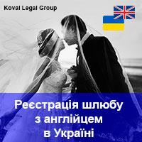 реєстрація шлюбу з англійцем в Україні
