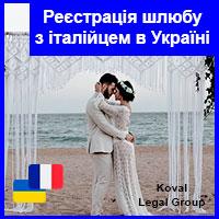 Реєстрація шлюбу з італійцем в Україні