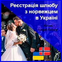Реєстрація шлюбу з норвежцем в Україні
