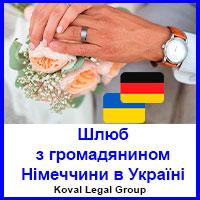 Шлюб з німцем в Україні
