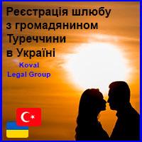 реєстрація шлюбу з громадянином Туреччини в Україні