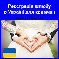 Реєстрація шлюбу в Україні для кримчан