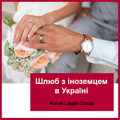 Шлюб з іноземцем в Україні