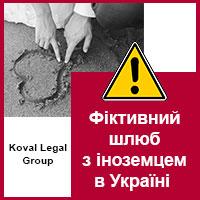 Фіктивний шлюб з іноземцем в Україні