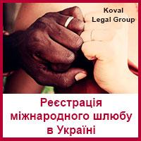 Реєстрація міжнародного шлюбу в Україні іноземних громадян