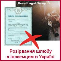 Розірвання шлюбу з іноземцем в Україні