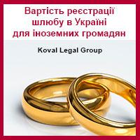 Реєстрація шлюбу в Україні з іноземцем ціна