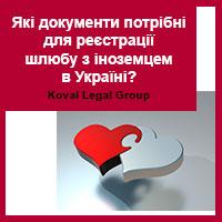 Які документи потрібні для реєстрації шлюбу з іноземцем в Україні ?