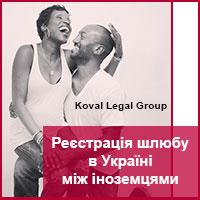 Реєстрація шлюбу в Україні між іноземцями