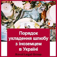 Порядок укладення шлюбу з іноземцем в Україні
