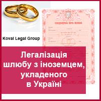 легалізація шлюбу з іноземцем в Україні