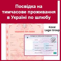 Посвідка на тимчасове проживання в Україні по шлюбу