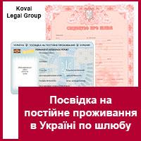 Посвідка на постійне проживання в Україні по шлюбу