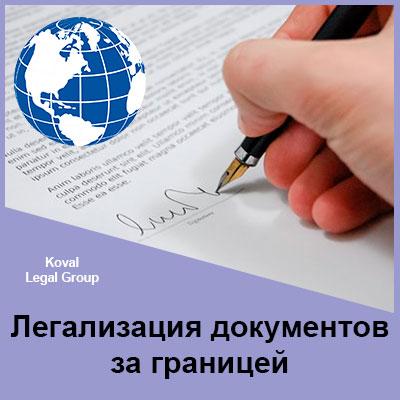 Легализация документов за границей