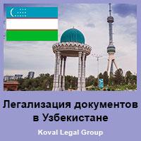 Легализация документов в Узбекистане