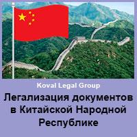Легализация документов в Китайской Народной Республике