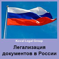 Легализация документов в России