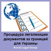 Процедура легализации документов за границей для Украины