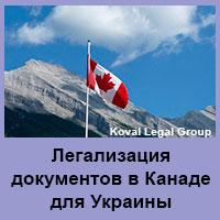 Легализация документов в Канаде для Украины