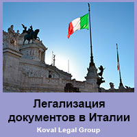 Легализация документов в Италии