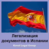 Легализация документов в Испании