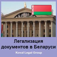 Легализация документов в Беларуси