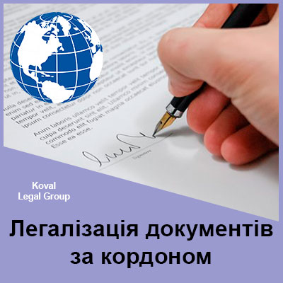 Легалізація документів за кордоном