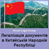 Легалізація документів в Китайскій Народній Республійці