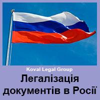 Легалізація документів в Росії