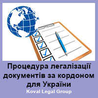 Процедура легалізації документів за кордоном для України