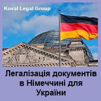 Легалізація документів в Німеччині для України