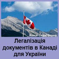 Легалізація документів в Канаді для України