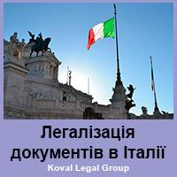 Легалізація документів в Італії
