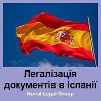 Легалізація документів в Іспанії