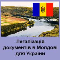 Легалізація документів в Молдові для України