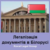 Легалізація документів в Білорусі