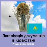 Легалізація документів в Казахстан