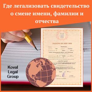 Где легализовать свидетельство о смене имени, фамилии или отчестве